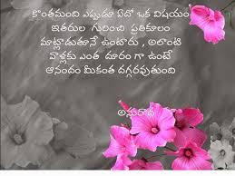 Best Meekantha Dhaggaravuthundi Kavithalu Telugu Kavithalu Telugu Unique Love Msgs For Him Hd Photos Telugu