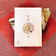 Chinese New Year Card 1898 Taichung 2018 Hot Stamps New Year Cards New Year Cards