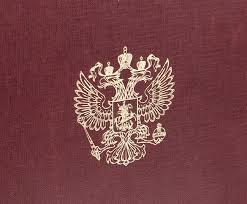 Сделать переплет диплома с золотым тиснением в СПб недорого  Герб на дипломной работе
