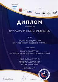 Дипломы ГК Нордавинд  Диплом Национальной Программы Лучшие социальные проекты России за программу социальной ответственности Раздвигая границы