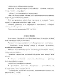 Заключение организации кафедры по диссертации образец Как  Образец выписки протокола страница 4