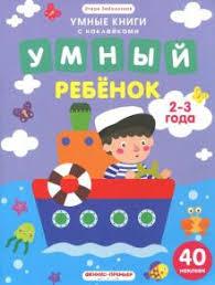 """Книга: """"Умный ребенок. 2-3 года. <b>Книжка с наклейками</b>"""" - Этери ..."""