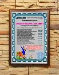 Подарочный диплом Лучшая подруга на свете купить в Подарки ру Подарочный диплом Лучшая подруга на свете