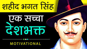 shaheed bhagat singh biography in hindi about history of dom  shaheed bhagat singh biography in hindi about history of dom fighter