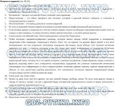 ГДЗ по обществознанию класс учебник Барабанов Насонова
