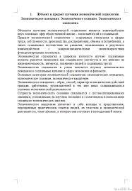 Ответы на экзамен по экономической социологии Шпаргалки Банк  Ответы на экзамен по экономической социологии 26 04 15