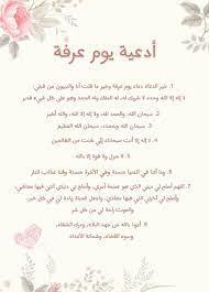 ادعية اسلامية - أدعية يوم عرفة : ===========