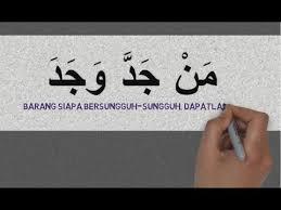 Lantas, bagaimana man jadda wajada dalam tulisan arab? Kaligrafi Man Jadda Wajada Nusagates