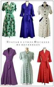 мода на платья 40х годов в фото фасонах и расцветках