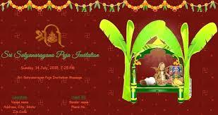 pooja invitation card in hindi