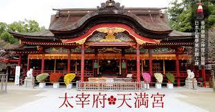 「日本孔廟」的圖片搜尋結果