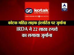Irda Slaps Rs 22 Lakh Fine On Kotak Mahindra Life Insurance Youtube
