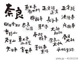 奈良のイラスト素材集 Pixtaピクスタ