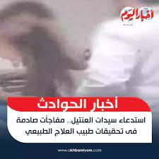 اخبار الحوادث | مفاجأت صادمة في تحقيقات «عنتيل الصعيد» - اخبار اليوم