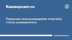 Пермская сельхозакадемия получила статус университета  Пермская сельхозакадемия получила статус университета Коммерсантъ Пермь