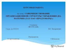 Презентация на тему КУРСОВАЯ РАБОТА на тему СОВЕРШЕНСТВОВАНИЕ  1 КУРСОВАЯ РАБОТА на тему СОВЕРШЕНСТВОВАНИЕ ОРГАНИЗАЦИОННОЙ СТРУКТУРЫ