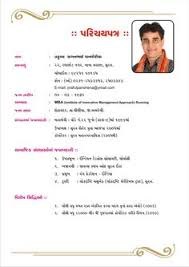 resume format for marriage proposal 124958266 png 1241 1753 biodata for marriage samples