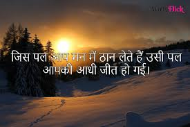 Motivational Hd Image Massage Quotes In Hindi