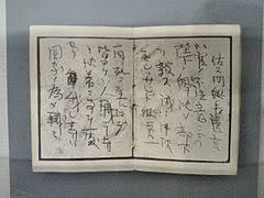 「1910年 - 日本海軍の第六潜水艇」の画像検索結果