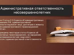Презентация Административная и уголовная ответственность  Административная ответственность несовершеннолетних Согласно Статье 2 3 Кодек
