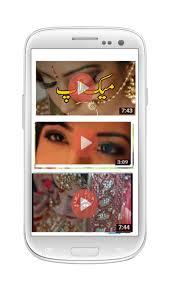 makeup karne ka tarika videos 1 0 screenshot 1