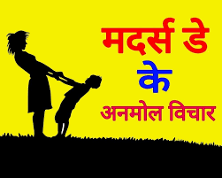 Quotes For Mother In Hindi Archives Hind Motivation