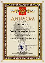 Всероссийский конкурс Нравственно патриотическое воспитание  d ped