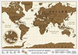 """Стирающаяся <b>скретч</b>-<b>карта мира</b> Гифт Девелопмент """"Scratch ..."""