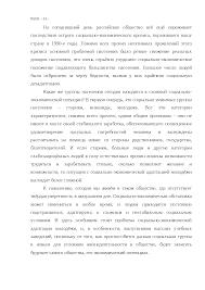 Социальная адаптация выпускников российских вузов диплом по новому  Это только предварительный просмотр