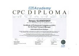 Общая характеристика программы требования к обучающимся ЧУ ДПО   diploma certificate of professional competence for the road transport manager