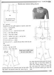 Indian Blouse Measurement Chart Pdf Rldm