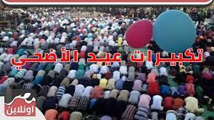 تكبيرات عيد الأضحي المبارك بصوت رائع - YouTube