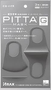 ARAX PITTA GRAY <b>Face Mask</b> 3 Count (Made of <b>polyurethane</b> ...