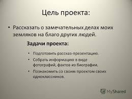 Презентация на тему Проект Богатства отданные людям  2 Цель