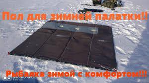 Теплый <b>пол</b> для зимней <b>палатки</b>!!! - YouTube
