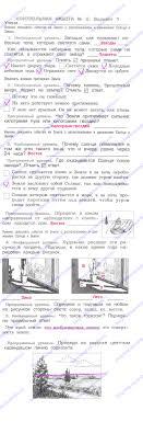 Проверочная работа по теме части речи класс plumkishea  Проверочная работа по теме части речи 2 класс