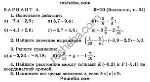 ГДЗ по математике для класса А С Чесноков контрольная работа  1 Выполните действие а 7 4 2 9 б