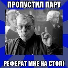 пропустил пару реферат мне на стол master nevskiy meme generator