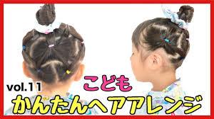 こどもヘアアレンジ11簡単可愛いくずれにくいお祭りや運動会に
