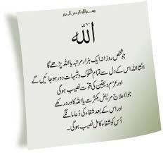 hadees pak in urdu ahades 7 hadees free