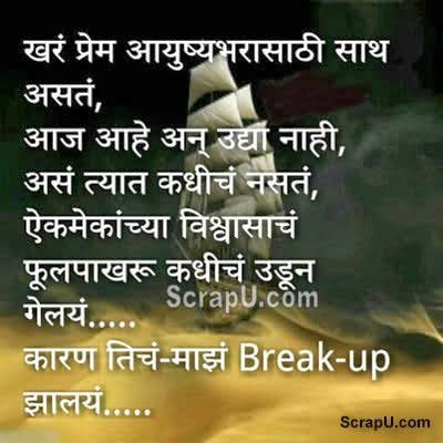 breakup shayari for boyfriend in marathi