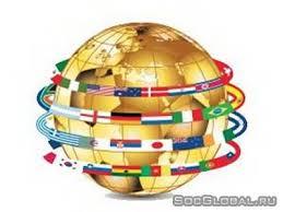 Примеры глобализации в современном обществе Обществознание Какую пользу могла извлечь организованная преступность из глобализации Наркокартели нашли множество новых возможностей