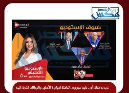 تردد قناة أون تايم سبورت ON TIME SPORT الناقلة لمباراة الأهلي والزمالك لكرة  اليد - مصر مكس
