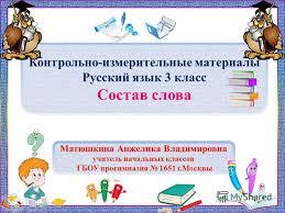 Презентация на тему Контрольно измерительные материалы Русский  2 Контрольно измерительные материалы Русский язык 3 класс