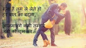 romantic status for whatsapp in hindi