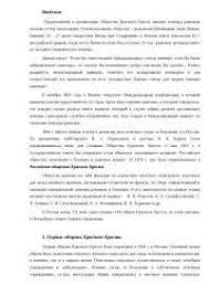 Отчет медицинской сестры о производственной деятельности реферат  Сестры Красного Креста реферат по медицине скачать бесплатно Милосердие волонтеры медсестры сестринское дело русско японской