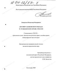 Диссертация на тему Договор банковского вклада в гражданском  Диссертация и автореферат на тему Договор банковского вклада в гражданском праве России dissercat