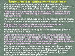 Курсовая работа Социально экономическое развитие Забайкальского края