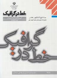 خط در گرافیک (منابع کنکورهنر/نجابتی/مدرسه/1001) | فروشگاه کتاب مژده