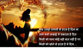 life and love es wallpaper in hindi with emotional sad images 2
